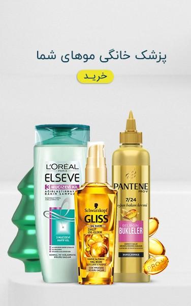 انواع برند های محصولات بهداشتی منزل