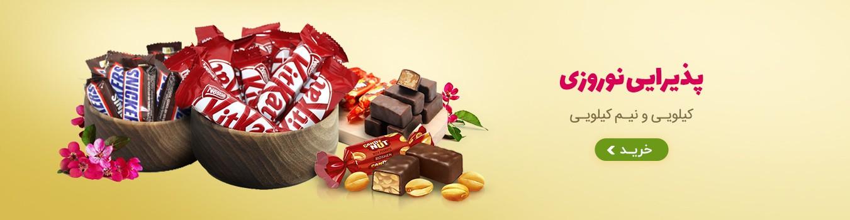 خرید اینترنتی شکلات کیلویی پذیرایی نوروز