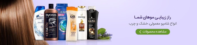 خرید آنلاین انواع شامپو و ماسک موی خارجی