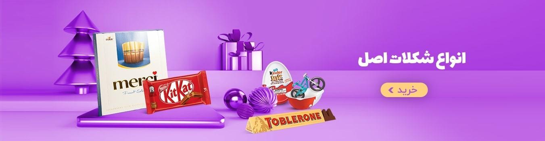 خرید انواع شکلات خارجی