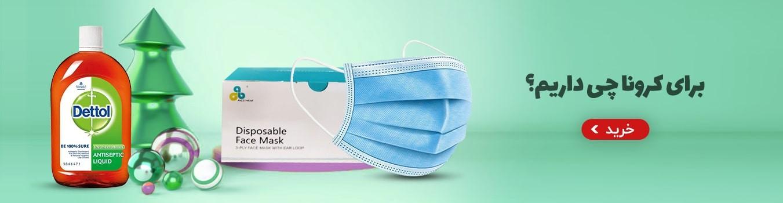 خرید محصولات ضدعغونی کننده پیشگیری از کرونا