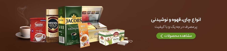 خرید آنلاین انواع چای و قهوه خارجی